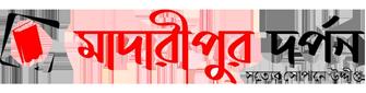 মাদারীপুর দর্পন :: Madaripur Dorpon - মাদারীপুরের খবর