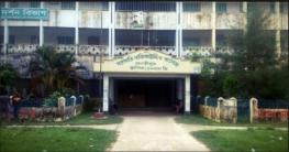 মাদারীপুর সরকারী নাজিমউদ্দিন কলেজের নাম পরিবর্তন