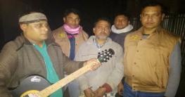 গিটার বাজিয়ে মাদক ব্যবসায়ীকে ধরলো গোয়েন্দা পুলিশ