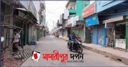 মাদারীপুরের কালকিনি ও রাজৈর উপজেলা লকডাউন ঘোষণা