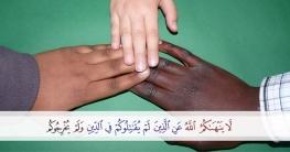 অমুসলিমদের সঙ্গে ভালো ব্যবহারে কুরআনের নির্দেশ