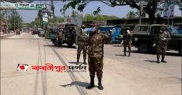 মাদারীপুরে করোনা প্রতিরোধে মাঠে সেনাবাহিনীর সদস্যরা