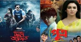 ২০১৭-১৮ সালের জাতীয় চলচ্চিত্র পুরস্কার ঘোষণা