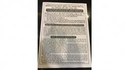 করোনা 'একটি বিশেষ গোষ্ঠীর জন্য আজাব' গুজব ছড়িয়ে আটক ৬