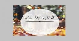 ইসলামী শরিয়তে মৃতদের স্মরণে করণীয়