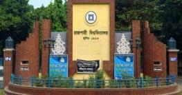 ৬৯-এ পা দিল গৌরবের রাজশাহী বিশ্ববিদ্যালয়