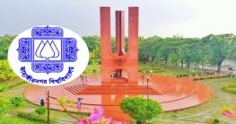 জাহাঙ্গীরনগর বিশ্ববিদ্যালয়ে ভর্তি পরীক্ষার মানবণ্টন জেনে নিন