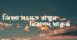জিহ্বা সংযত রাখুন, নিরাপদ থাকুন