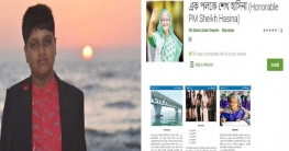 'এক পলকে শেখ হাসিনা' অ্যাপ বানাল তৃতীয় শ্রেণির ছাত্র