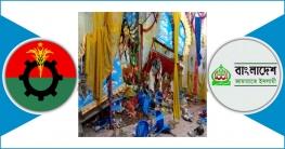 'আন্দোলনে ব্যর্থ হয়ে সম্প্রীতির উৎসবে হামলা বিএনপি-জামায়াতের'