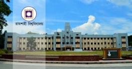 রাবি ভর্তি পরীক্ষার 'বি' ইউনিটের ফল প্রকাশ